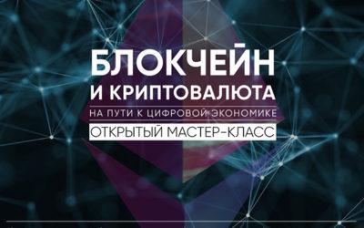 «Криптовалюты и Блокчейн.          На пути к цифровой экономике»