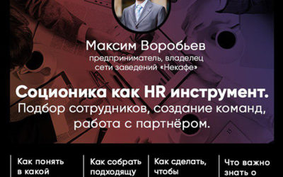Соционика как HR инструмент.